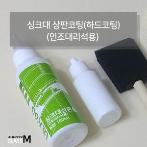 싱크대상판코팅제(인조대리석용)-셀프코팅 글라스엠