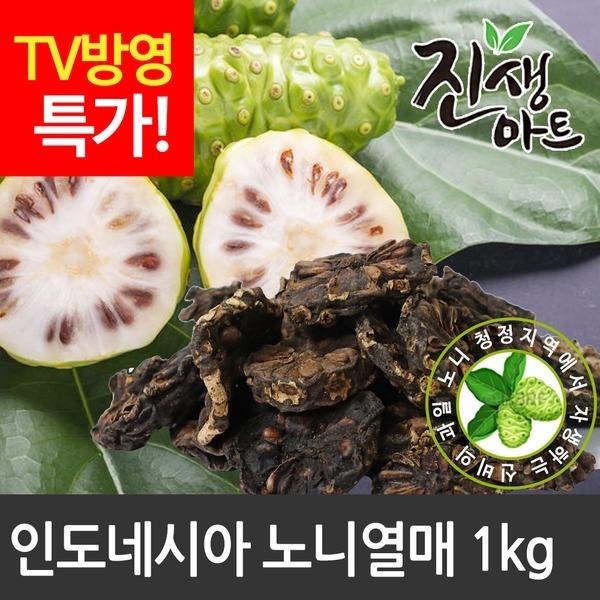 건조 노니열매 1kg(500g x 2개) 인도네시아산