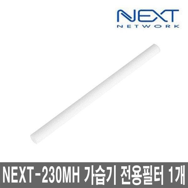 NEXT-230MH 미니가습기 전용필터 1개 필터만 제공
