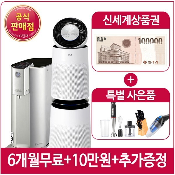 LG정수기/공기청정기6개월무료+10만원+특별사은품