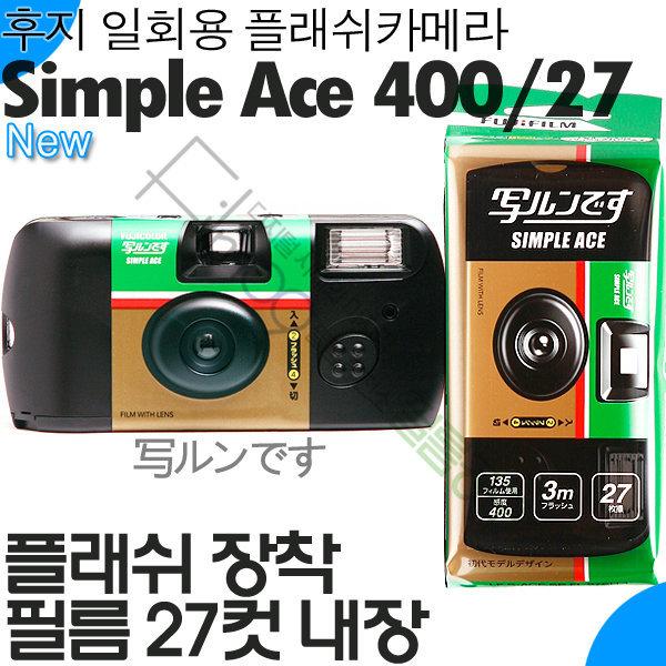 후지 일회용카메라 심플에이스 400-27 플래쉬카메라