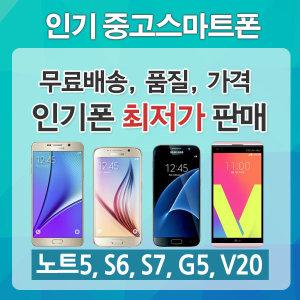 갤럭시S7/S6/노트5/G7/G6 중고폰 공기계 중고스마트폰