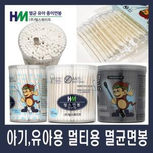 순면 멸균 멀티형 유아용 약국 면봉 2/3/4통 무료배송