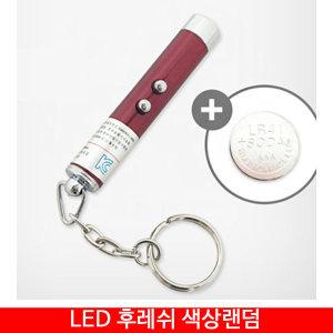 2in1 레이저 LED 후레쉬 색상랜덤 고양이장난감
