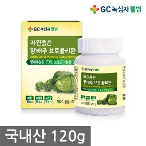 녹십자 자연품은 양배추 브로콜리환 120g 양배추환