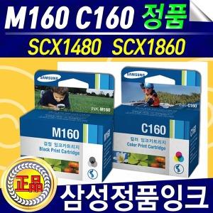 삼성 정품 INK-M160검정 INK-C160칼라 잉크 SCX1480외