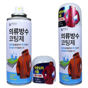 방수스프레이 섬유 발수코팅제 신발 의류 방수코팅제