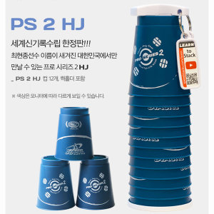 스피드스택스 / PRO 2 HJ / 프로2 최현종컵 / 컵키퍼