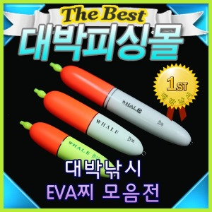 국산 EVA찌/소세지/고리/구멍/원투찌/세트찌/장대찌