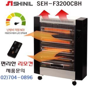 신일전기히터 SEH-F3200CBH/전기난로/리모컨/카본/MC