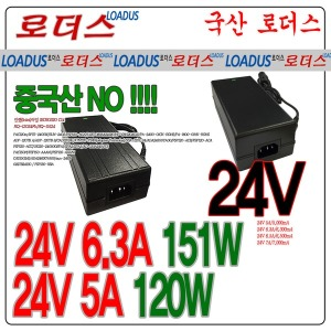 24V5A/24V6.3A/6.25A(SQ-15124) 국산어댑터RQ-12024Fb