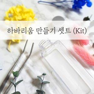 하바리움 만들기 키트 재료 D.I.Y