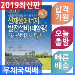 동일출판사 신재생에너지발전설비(태양광) 기사 산업기사 필기 2019
