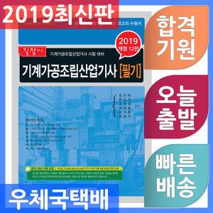 건기원 기계가공조립산업기사 필기 2019