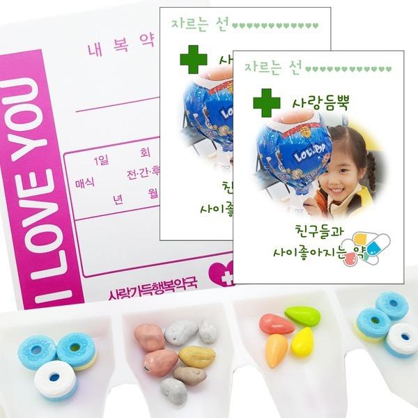 6.약봉지만들기 돌잔치 답례품 이벤트 패러디스티커