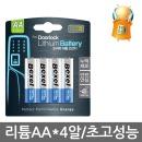 벡셀리튬 AAx4알/초고성능 건전지 (LFB)Lithium/6배UP