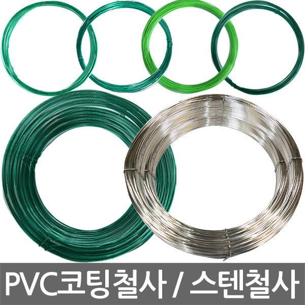 PVC코팅철사 묶음선 지지선 철선 양계망 와이어