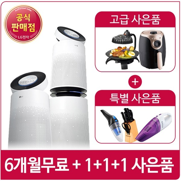 LG공기청정기 케어솔루션6개월무료+1+1+1사은품