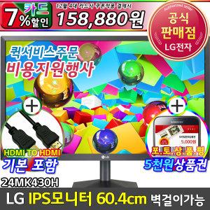 LG IPS LED 컴퓨터 모니터 24MK430H 7%카드할인+상품권