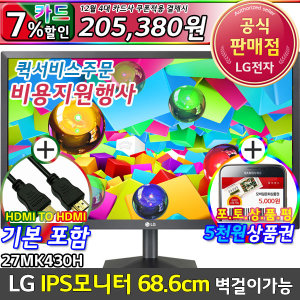 LG 75Hz 27MK430H 68cm IPS 컴퓨터모니터 (7%카드할인)