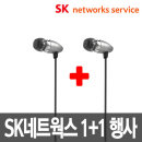 SK네트웍스 이어폰 SK-1041다크그레이+다크그레이 1+1