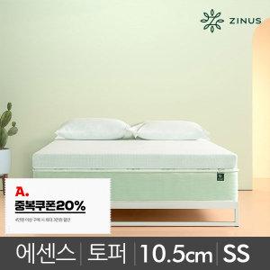 지누스 에센스 그린티 메모리폼토퍼(10.5cm/슈퍼싱글)