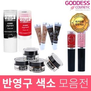 피비에스/반영구색소 반영구엠보 반영구눈썹/가데스