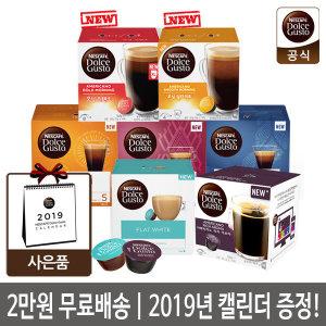 돌체구스토 45종 커피캡슐 모음전/3박스 달력/6850원~