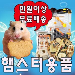 행사초특가 햄스터 집 사료 용품 먹이 톱밥