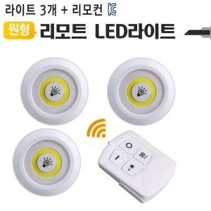 리모컨 LED퍽라이트세트 NW-RC3 실내 주방옷장 아기방