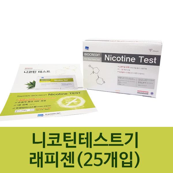 금연교육 니코틴테스트 래피젠(25개입) 흡연테스트