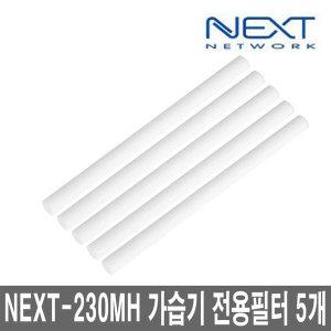 NEXT-230MH 미니가습기 전용필터 5개 1세트