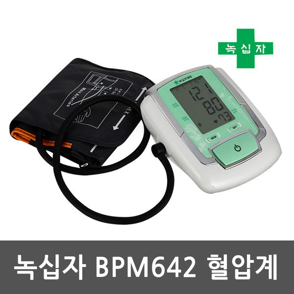 녹십자 혈압계 BPM-642 팔뚝형 디지털혈압계사은품증정