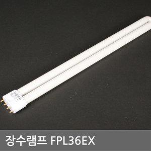 장수램프 FPL 36EX 36W 주광색 흰색 가정용 형광램프