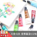 스튜디오 유화물감 12색 채색 페인팅 물감 그림 그리기