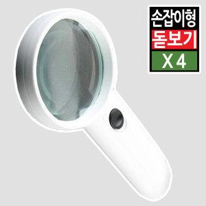 중형 휴대용 손잡이 LED 확대경 돋보기 루페독서 효도