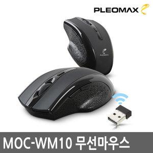 플레오맥스 MOC-WM10 무선마우스 5버튼 DPI변환