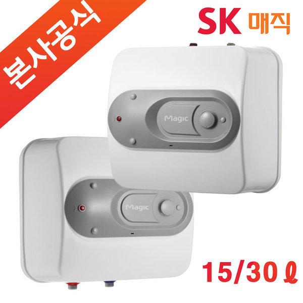 SK매직 전기온수기 모음 15L 30L 순간 온수기