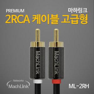 2RCA 고급형 케이블 1.5M ML-2RH015