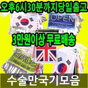 옥션 10%할인 판매1위/오픈/세일/비닐 만국기 48M