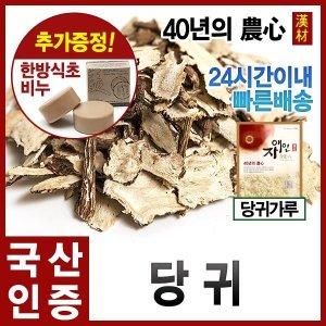 당귀300g/당귀가루/일당귀/40년당귀명인(강원진부)