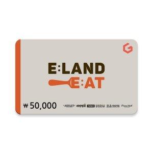 (이랜드잇) 외식통합 기프트카드 5만원권