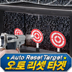 오토리셋 타켓 / 3가지 크기 타켓 과녁 비비탄 너프총