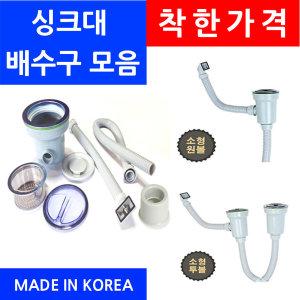착한가격/싱크대배수구/종류별/이크린주방