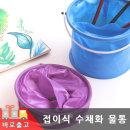 미술용 접이식 수채 물통 실리콘 재질 간편한 휴대용