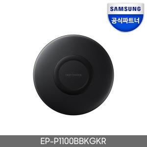 인증점 삼성 급속 무선충전기 충전패드/EP-P1100B