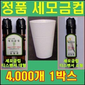 세모금컵 4000개//생수컵 정수기컵 점보롤 핸드타올