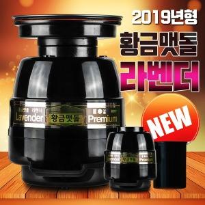 음식물처리기 황금맷돌 라벤더 음식물분쇄기 2019년형