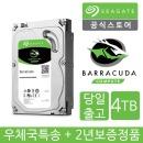 4TB Barracuda ST4000DM004 하드디스크 +정품+당일출고