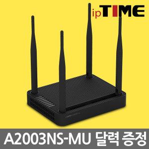 오늘출발 IPTIME A2003ns-MU 공유기/와이파이/무선